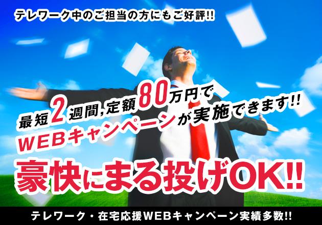 WEBキャンペーン事例バナー01