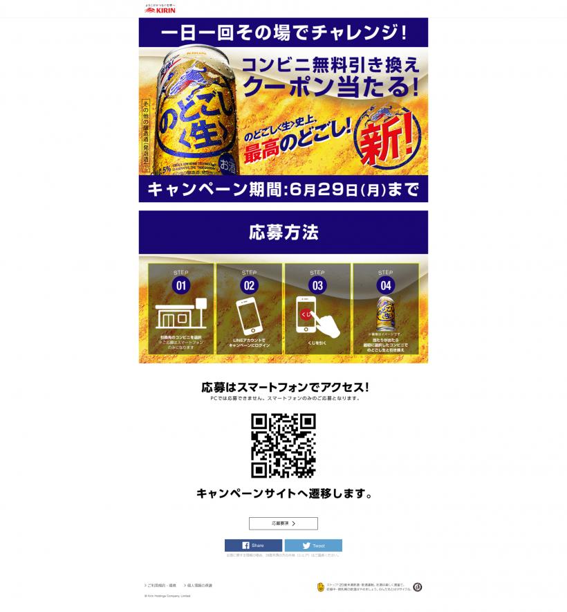 生 2020 のどごし キャンペーン 【15万名に当たる!!】キリン のどごし〈生〉350ml缶
